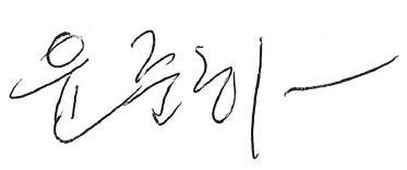 이사장님 서명